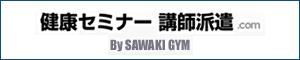 SAWAKI GYM 健康セミナー 講師派遣.com