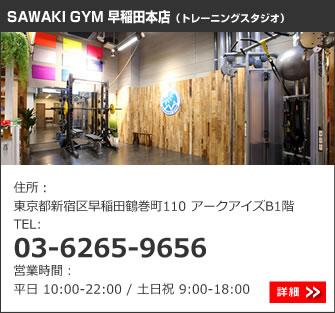 パーソナルトレーニングジム・スポーツジム SAWAKI GYM (サワキジム)東京・早稲田本店
