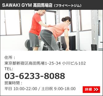 パーソナルトレーニングジム・スポーツジム SAWAKI GYM (サワキジム)東京・高田馬場店