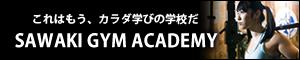 SAWAKI GYM ACADEMY(サワキジムアカデミー)