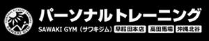 パーソナルトレーニングジム・スポーツジム SAWAKI GYM (サワキジム)東京サイト