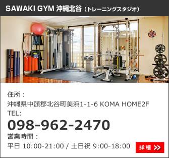 沖縄北谷 パーソナルトレーニングジム・スポーツジム SAWAKI GYM (サワキジム)