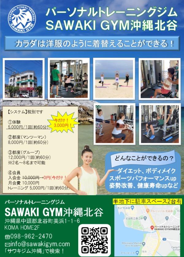サワキジム沖縄