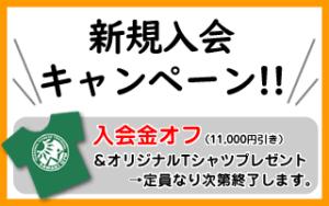 沖縄北谷 パーソナルトレーニングジム・スポーツジム SAWAKI GYM (サワキジム)新規入会キャンペーン