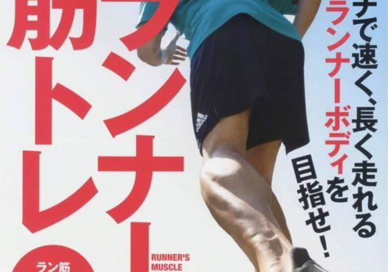 代表監修本「ランナー筋トレ」2020年4月24発売