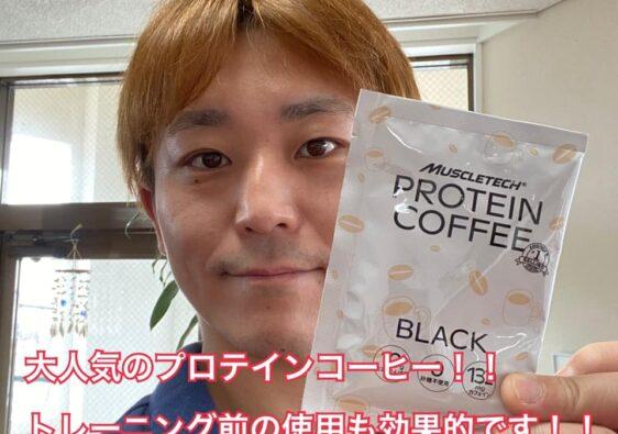 【大人気♪】プロテインコーヒー販売中!!