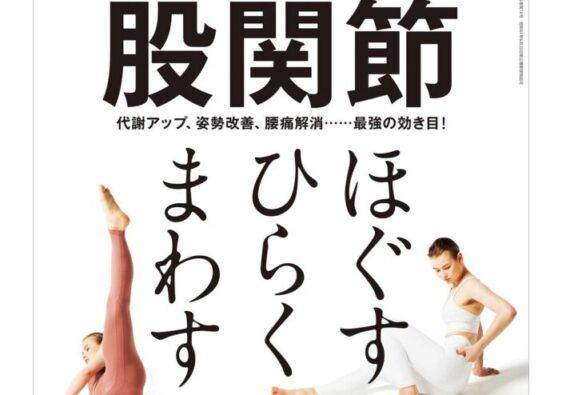 Tarzan股関節